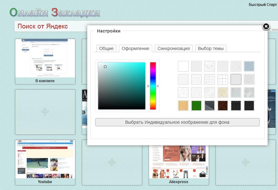 Выбор цветового оформления