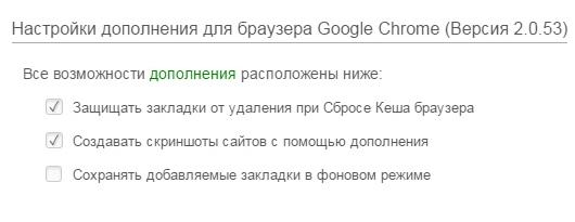 google-extension-v-2.05