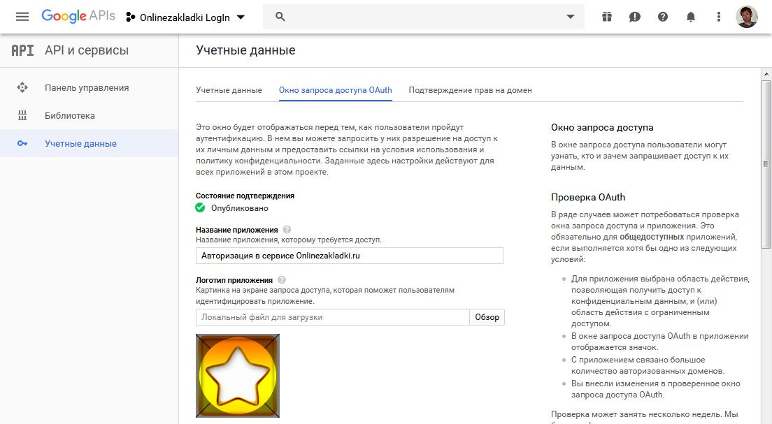 Вход с аккаунтом Google заблокирован