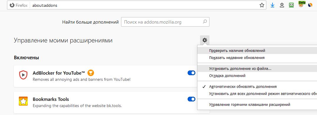 Установка Визуальных закладок для Mozilla Firefox, Pale Moon, SeaMonkey
