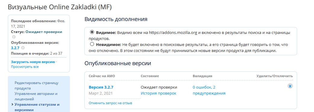 Блокировка расширения в Mozilla Firefox. Разбор полётов
