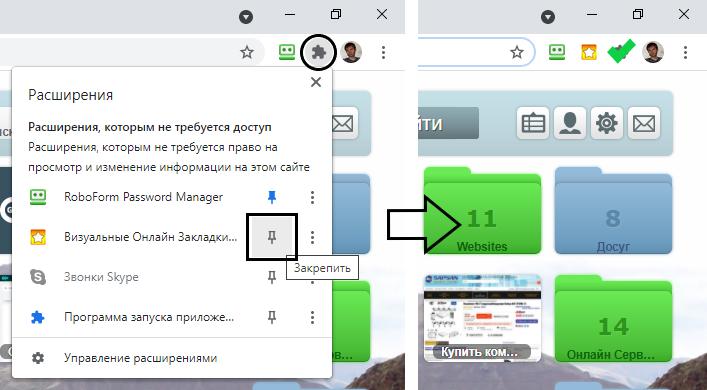 Установка Визуальных закладок для Chrome, Edge, Yandex.Browser