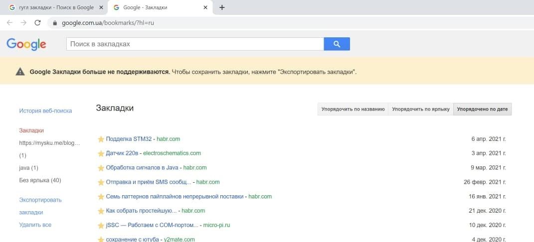 Импорт закладок из Google Bookmarks